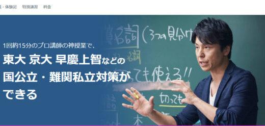 【失敗しない】スタディサプリの効果は?評判・口コミ・料金・デメリットの紹介と使い方を現役塾講師が解説